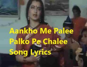 Aankho Me Palee Palko Pe Chalee Song Lyrics from Insaaf Ki Devi (1992)