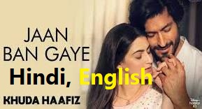 Jaan Ban Gaye Song Lyrics - Khuda Haafiz